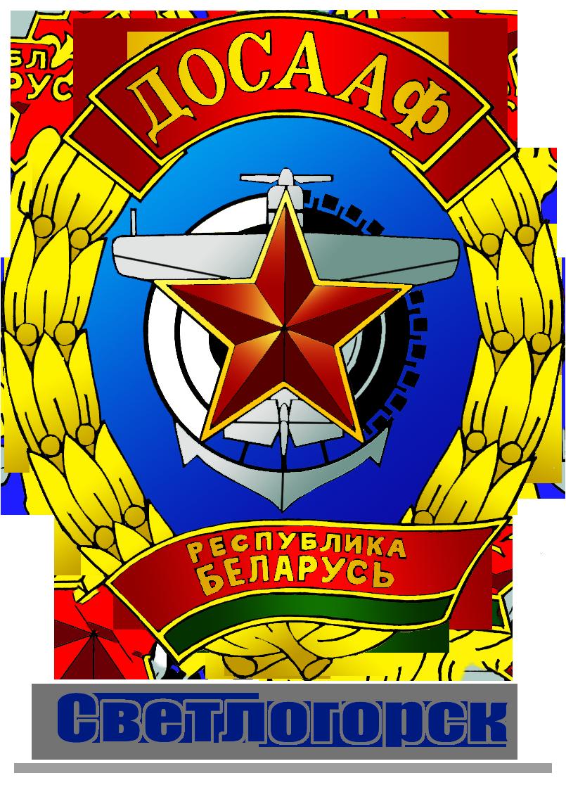 ДОСААФ Светлогорск